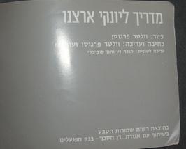 Walter Ferguson Guide Mammals Of Israel Children Book Vintage Hebrew Israel 1972 image 2