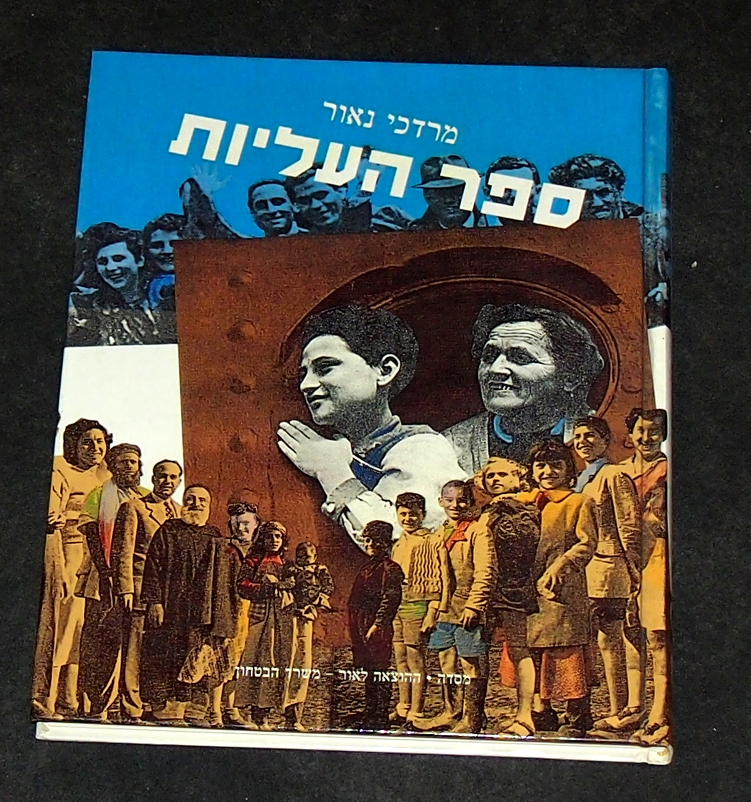 The Aliya Book Mordechai Naor Illustrated HC Hebrew Special Edition 1991
