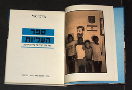 The Aliya Book Mordechai Naor Illustrated HC Hebrew Special Edition 1991  image 4