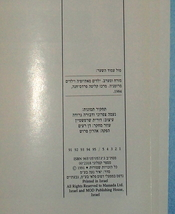 The Aliya Book Mordechai Naor Illustrated HC Hebrew Special Edition 1991  image 5