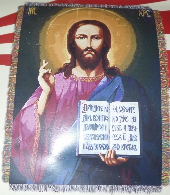 Jesus Word Woven Tapestry Throw Religious 46 x 60 Made in USA NEW