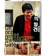 The Turning Gate [DVD] Hong, Sang-soo - $18.88