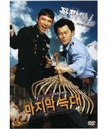 Last Wolf, The (aka: The Wolf Returns): (Region-3) [DVD] Yang Dong-Kun, ... - $15.56