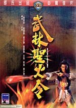 Primary image for Holy Flame of the Martial World (Shaw Brothers) by IVL [DVD] Jason Pai Piao ,...