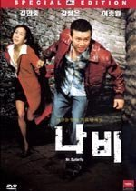 Primary image for Mr. Butterfly (aka: Na Bi) (2 DVD) (Region-3) [DVD] (2003) Kim Jeong-Eun, Kim...