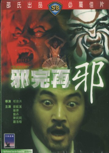 Primary image for Hex After Hex Shaw Brothers (1982) 100 Minutes Region 3 Import: Intercontinen...