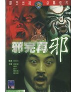 Hex After Hex Shaw Brothers (1982) 100 Minutes Region 3 Import: Intercon... - $47.90