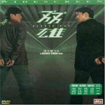 Heroic Duo [DVD] (2003) Heroic Duo - $8.70