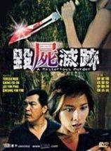 A Mysterious Murder [DVD] (2002) - $8.70