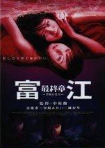 Tomie: Forbidden Fruit [DVD] Nozomi Ando; Aoi Miyazaki; Jun Kunimura; Sh... - $8.70