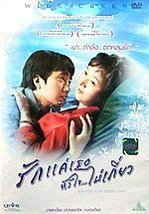Jealousy is My Middle Name Korean movie dvd (Award Winning movie) with E... - $43.98