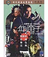 The Flying Guillotine Shaw's Brothers DVD by IVL [DVD] (1974) Chen Kuan-... - $16.54