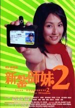 Primary image for Love Undercover 2: Love Mission(DVD) [DVD]