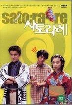 Transparent Satorare- Tribute to a Sad Genius -Korean Release [DVD] - $13.88