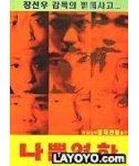 Bad Film (Korean Verson) [DVD] Park, Kyung Won; Kwon, Hyuck Jin - $12.62