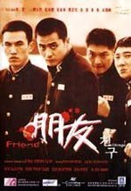 Friend [DVD] - $5.99