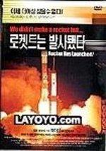 Rocket Has Launched! (Korean Version) [DVD] Kim, Bo Seong; Dokgo, Young Jae - $9.79