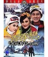 Young Lovers (Shaw Brothers Film) [DVD] Yang, Fan; Hu, Jenny; Yu, Wai - $16.54