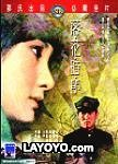 Primary image for FALLEN PETALS - HK Shaw Brothers 1967 movie DVD IVL (Region 3 / R3) (Fully Re...