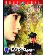 FALLEN PETALS - HK Shaw Brothers 1967 movie DVD IVL (Region 3 / R3) (Ful... - $16.54