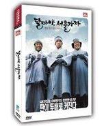 Dharma Goes to Seoul (aka: Hi, Dharma 2: Showdown in Seoul): (Region-3 /... - $14.88