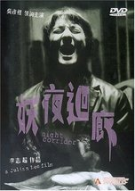 Night Corridor [DVD] (2004) Ng, Daniel - $12.62