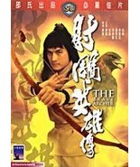 The Brave Archer 1-original Shaw's Brothers Collection By IVL [DVD] (197... - $24.38