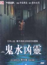 Dark Water DVD (Region 3) (English Subtitled) Japanese DVD [DVD] Hitomi ... - $5.99