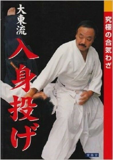 Primary image for Aikido Daito Ryu Body Throws Japanese Martial Book Japan 2002
