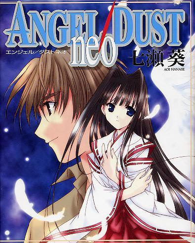 Angel Dust NEO, Special Manga by Aoi Nanase +English