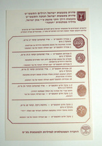1989 Coin Double Set Israel Hanukkah Official Uncirculated 10 Coins w Case image 6