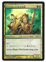 Magic Gathering MTG Steward of Valeron Promo Foil Card Dengeki Japan 2009 - $11.95