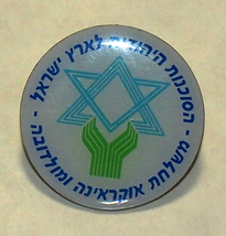 Jewish Agency for Israel Ukraine and Moldova Delegation Official Lapel Pin  - $11.90