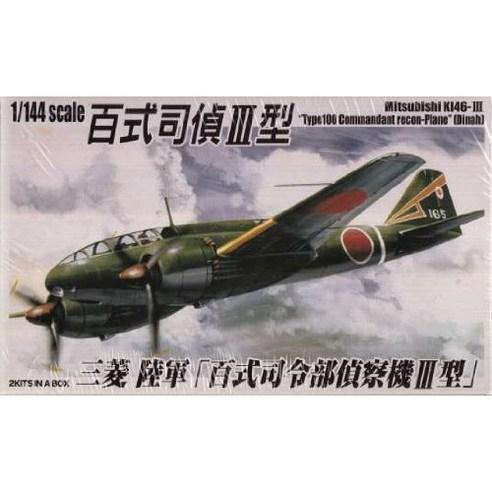Primary image for Aoshima Plastic Model 1/144 Mitsubishi KI46-3 Type 100 Command Recon Plan DINAB