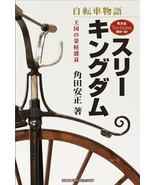Story of Bicycle Three Kingdom Prewar days hen Japanese Bicycle History ... - $25.38