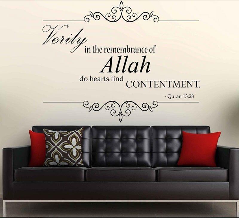 Allah Sticker Muslim Art Islamic Decal Wall Calligraphy