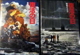Virus 1980 Japanese Film Region 2 DVD - $8.49