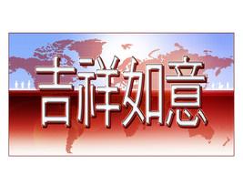 *JING XIANG RU YI* Digital Art JPEG Image Download - $2.95