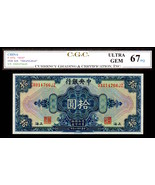 "CHINA P197h ""SYS"" 1928 $10 ""SHANGHAI"" GRADED CGC 67PQ ULTRA GEM! - $199.00"