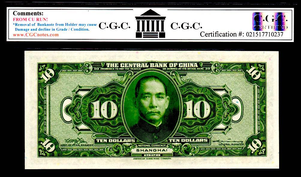 "CHINA P197h ""SYS"" 1928 $10 ""SHANGHAI"" GRADED CGC 67PQ ULTRA GEM! image 3"