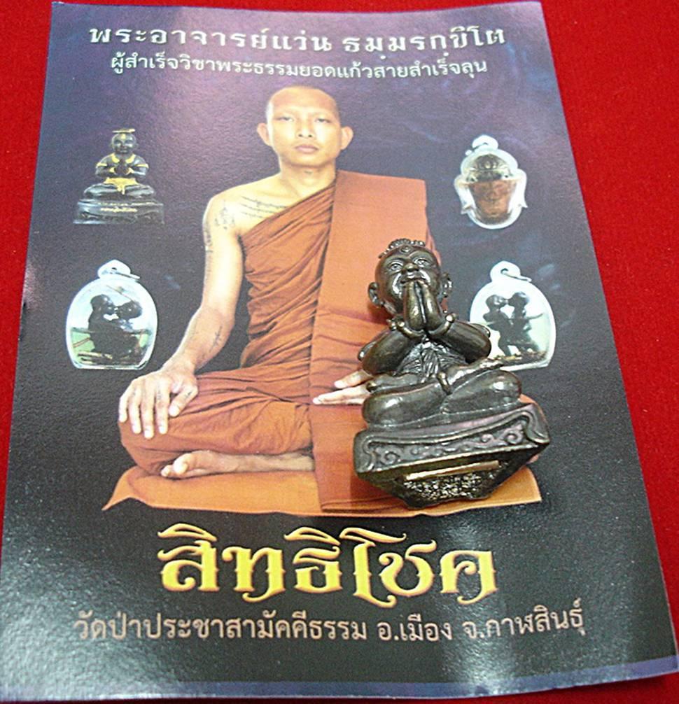 Thai Kuman Thong Prai Sittichock Aj Wean Taama Raktito,Kalasin Province