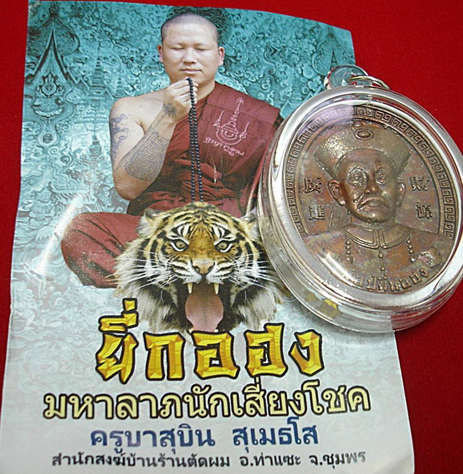 Por Phu Yee Gor Hong Gamblers amulet - Brown and Gold edition - KruBa Subin