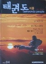 1/06 TAE KWON DO PEOPLE MAGAZINE  KUKKIWON KARATE KUNG FU MARTIAL ARTS - $14.99