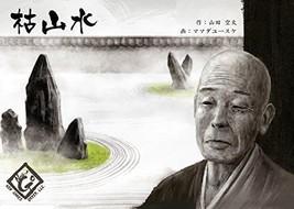 Dry Landscape- Stone Garden Board Game Japanese Wabi Sabi From JP - $99.78