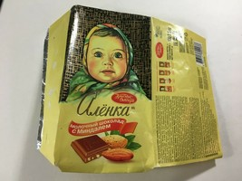 Vintage Russian Chocolate Bar Wrapper Only !! Collectible Aiehka щоколад... - $11.63
