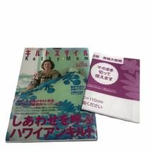 Kathy Mom Hawaiian Quilt Pattern Kathy Nakajima w Template Japanese Book... - $29.91