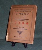 Corot [Hardcover] [Jan 01, 1932] Hazama, I. - $14.40