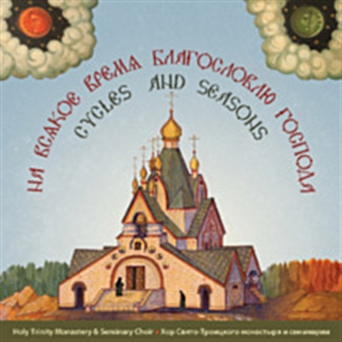 Cycles and seasons by holy trinity monastery   seminary choir