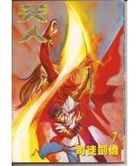 1999 Deva Vol 1 #7 Kung Long Pub Chinese Manga Situ Jian Qiao Trade Pape... - $9.95
