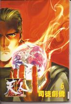 1999 Deva Vol 2 #6 Kung Long Pub Chinese Manga ... - $9.95